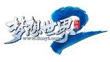 新游尝鲜坊:2D回合网游《梦想世界2》