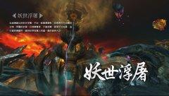 刀龙传说-游戏图片