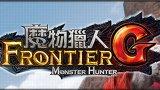 怪物猎人:边境G