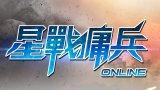 新游尝鲜坊:3D科幻MMO《星战佣兵OL