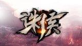 新游尝鲜坊:3D国战网游《诛侯》公测试玩