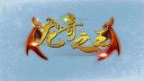 新游尝鲜坊:玩情怀!类传奇网游《龙奇之王》