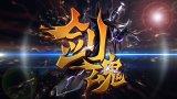 新游尝鲜坊:Q版3D武侠!《剑魂》公测试