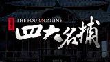 新游尝鲜坊:无职业设定!3D武侠《四大名