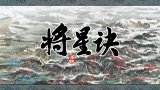 新游尝鲜坊:三国题材即时战略网游《将星诀》