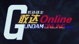 新游尝鲜坊:《机动战士敢达OL》国服公测