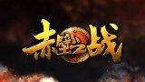 新游尝鲜坊:2.5D国战网游《赤壁之战》评测