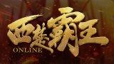 新游尝鲜坊:多样国战玩法 《西楚霸王》评测