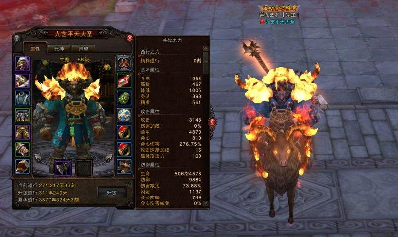 斗战神-游戏截图第10张
