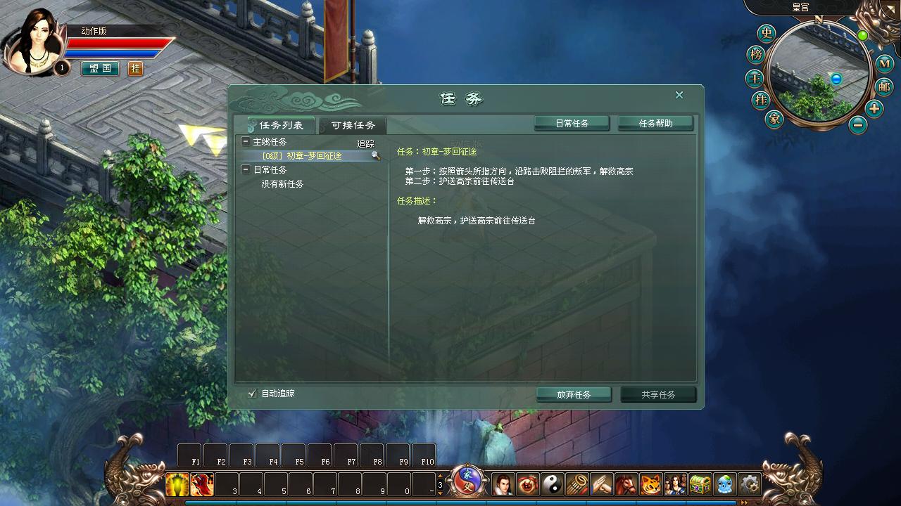 征途2动作版 游戏画面