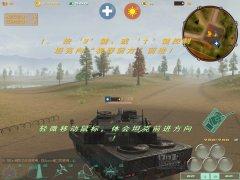 铁甲战神截图