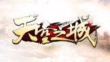 新游尝鲜坊:《天空之城》终极测试试玩