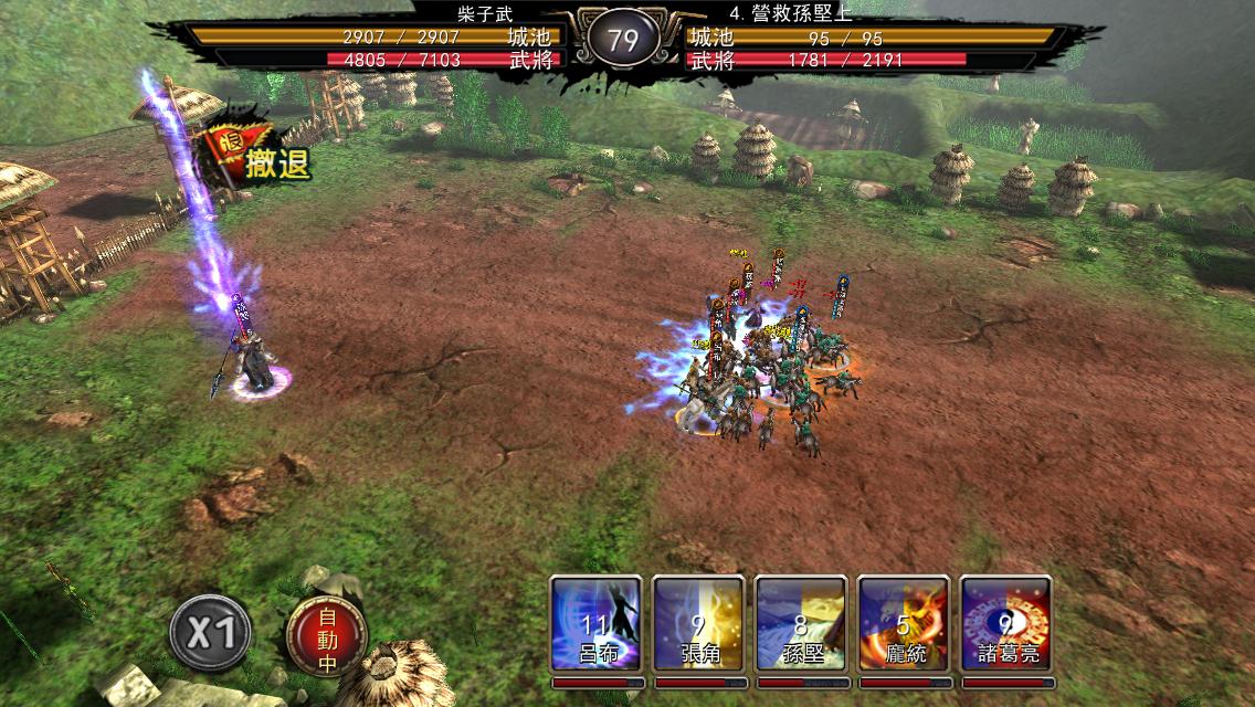 三国志大战 游戏画面