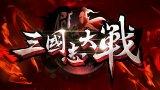 新游尝鲜坊:用卡牌致敬经典的《三国志大战