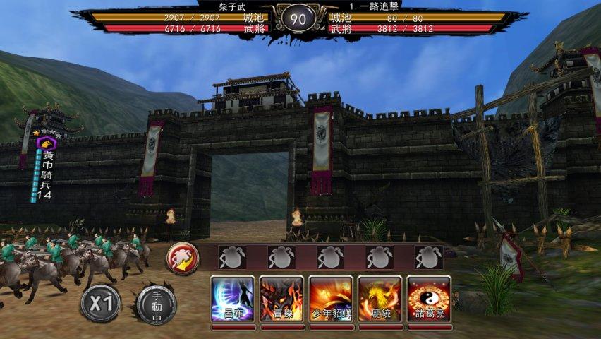 三国志大战-游戏截图第4张