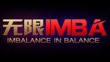 新游尝鲜坊:《无限IMBA》挑战你无极限的脑洞