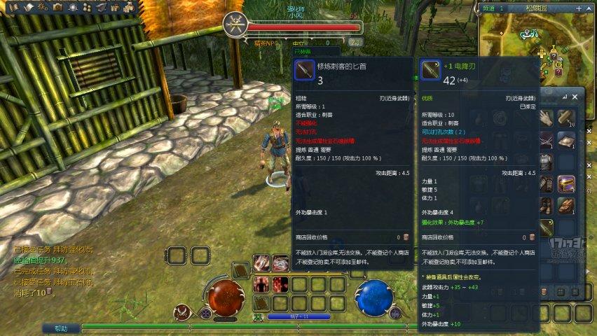 热血江湖2-公测试玩截图第2张