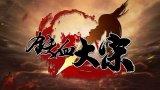 新游尝鲜坊:2D国战网游《铁血大宋》