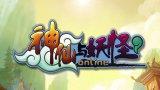 新游尝鲜坊:2.5D仙侠《神仙与妖怪》试玩