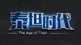 新游尝鲜坊:《泰坦时代》老游戏跟上新时代