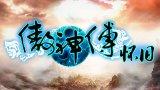 厦门荣耀3D神话网游《傲神传》试玩体验
