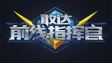 新游尝鲜坊:《敢达前线指挥官》重现COC玩法