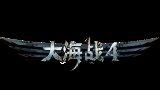 多人战略海战网游《大海战3》首测试玩