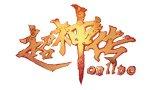 新游尝鲜坊:2.5D仙侠网游《超神传》