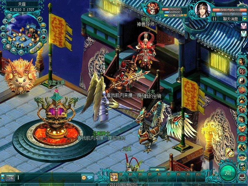 神兽-游戏截图第1张