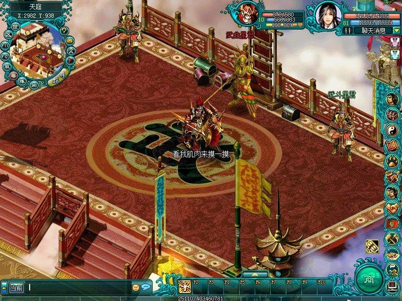 神兽-游戏截图第4张