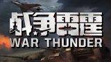 新游尝鲜坊:《战争雷霆》陆战空战双飞真实