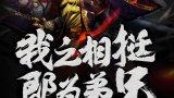 新风云-武学概念海报