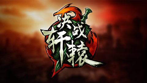 新游尝鲜坊:PK爆装备!2D网游《决战轩辕》