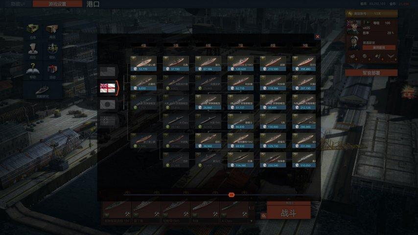 大海战4-游戏截图第3张