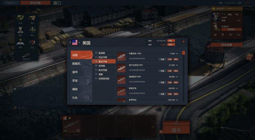 大海战4-游戏截图第4张