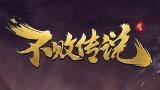 新游尝鲜坊:暴漫乱入!2.5D网游《不败传说》