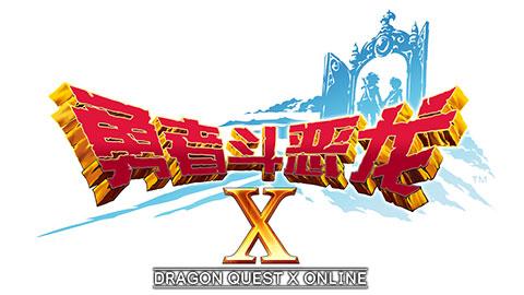 勇者斗恶龙X