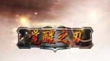 新游尝鲜坊:动作根基扎实《觉醒之刃》评测