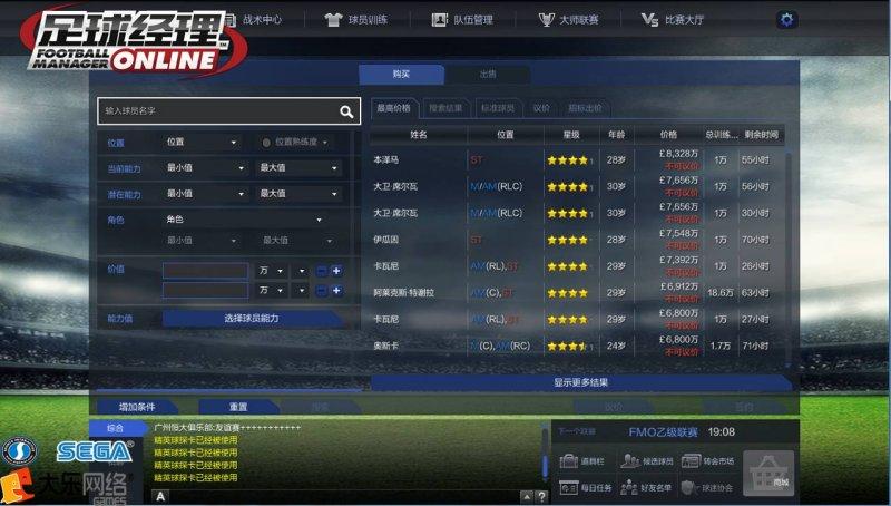 足球经理OL截图第1张