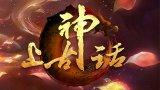 《上古神话》评测:上古的神话还是让它留在过去吧