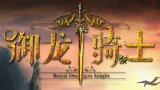 天盟数码2D回合制网游《魔骑士OL》试玩