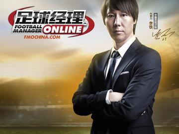 足球经理OL