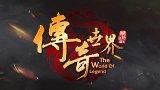盛大2.5D经典网游《传奇世界》试玩