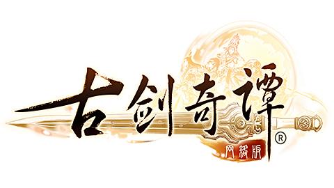 新游尝鲜坊:《古剑奇谭网络版》二测试玩