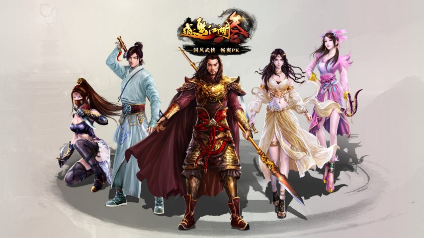 《逍遥江湖3》游戏壁纸第2张