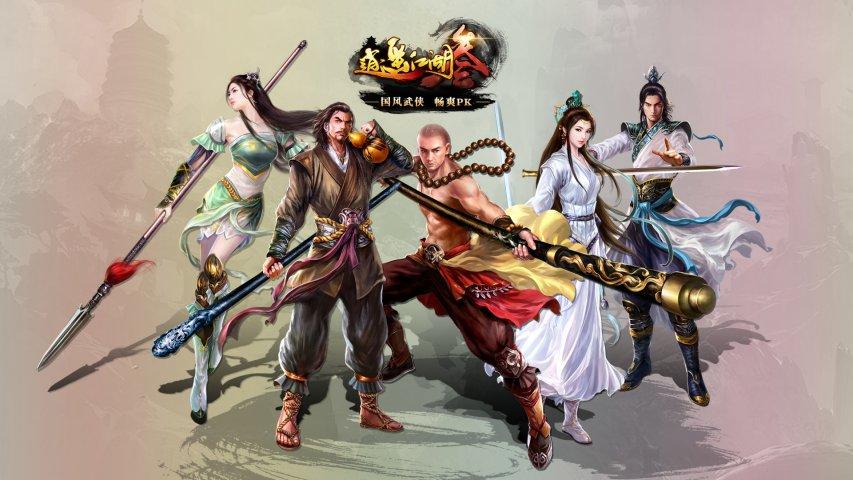 《逍遥江湖3》游戏壁纸第1张