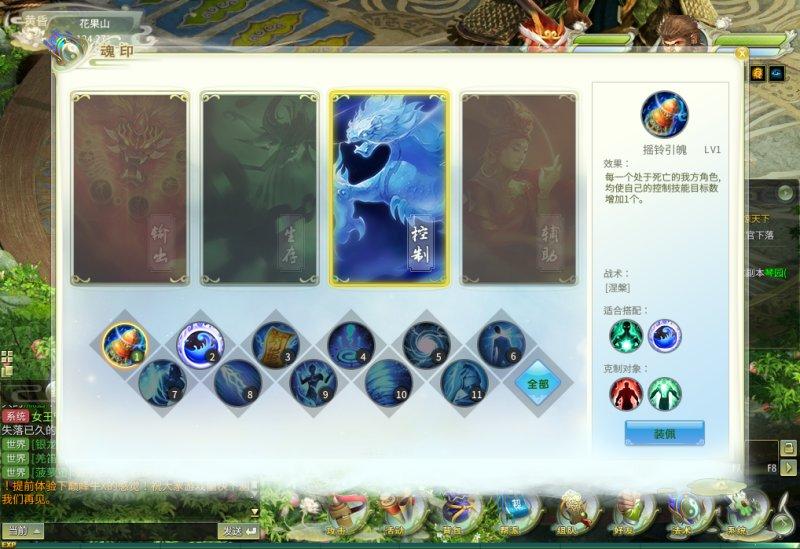 灵山奇缘截图第1张