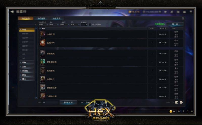 《HEX集换英雄》三版游戏截图第3张