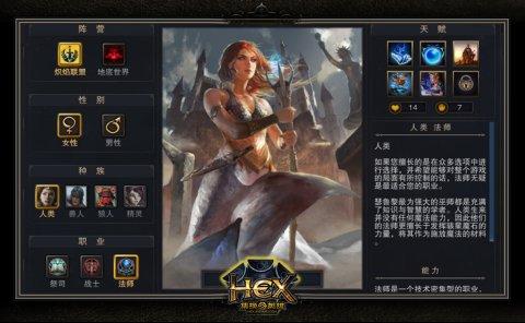 《HEX集换英雄》三版游戏截图第4张