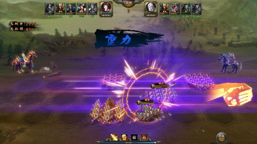 帝国无双-游戏截图第1张